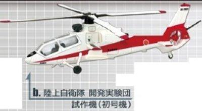 画像1: エフトイズ 1/144戦闘機 ヘリボーンコレクション 6 01 OH-1ニンジャ b.陸上自衛隊 開発実験団 試作機(初号機)
