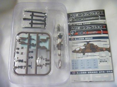 画像1: エフトイズ 1/144戦闘機 ヘリボーンコレクション 6 01 OH-1ニンジャ S.陸上自衛隊 冬季迷彩 シークレット