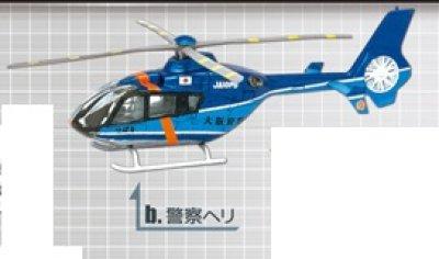 画像1: エフトイズ 1/144戦闘機 ヘリボーンコレクション 6 02 EC135 b.警察ヘリ