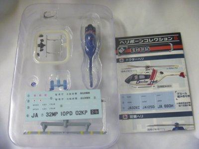 画像2: エフトイズ 1/144戦闘機 ヘリボーンコレクション 6 02 EC135 b.警察ヘリ