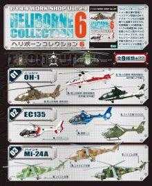 他の写真3: エフトイズ 1/144戦闘機 ヘリボーンコレクション 6 01 OH-1ニンジャ S.陸上自衛隊 冬季迷彩 シークレット