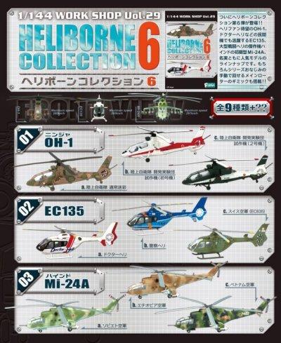 画像4: エフトイズ 1/144戦闘機 ヘリボーンコレクション 6 01 OH-1ニンジャ S.陸上自衛隊 冬季迷彩 シークレット