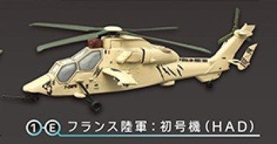 画像1: エフトイズ 1/144戦闘機 ヘリボーンコレクション7 01 エアバス EC665 E.フランス陸軍:初号機(HAD)