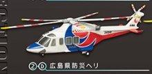 他の写真2: エフトイズ 1/144戦闘機 ヘリボーンコレクション7 02 アグスタウエストランド AW139 D.広島県防災ヘリ