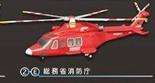 他の写真2: エフトイズ 1/144戦闘機 ヘリボーンコレクション7 02 アグスタウエストランド AW139 E.総務省消防庁