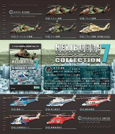 画像2: エフトイズ 1/144戦闘機 ヘリボーンコレクション7 02 アグスタウエストランド AW139 E.総務省消防庁