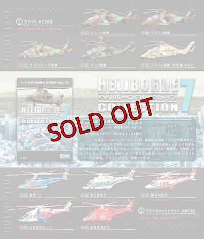 画像2: エフトイズ 1/144戦闘機 ヘリボーンコレクション7 02 アグスタウエストランド AW139 B.海上保安庁