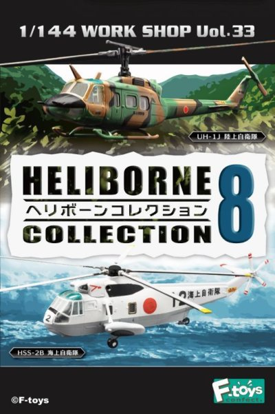 画像4: エフトイズ 1/144戦闘機 ヘリボーンコレクション08 1 UH-1J/H S.UH-1J 陸上自衛隊(冬季迷彩)