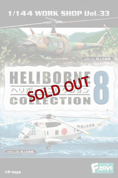 画像5: エフトイズ 1/144戦闘機 ヘリボーンコレクション08 1 UH-1J/H C.UH-1H 陸上自衛隊(旧塗装)