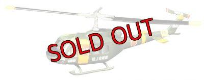 画像1: エフトイズ 1/144戦闘機 ヘリボーンコレクション08 1 UH-1J/H C.UH-1H 陸上自衛隊(旧塗装)