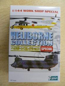 他の写真3: エフトイズ 1/144戦闘機 ヘリボーンコレクション SPECIAL CH-47 チヌーク b.陸上自衛隊