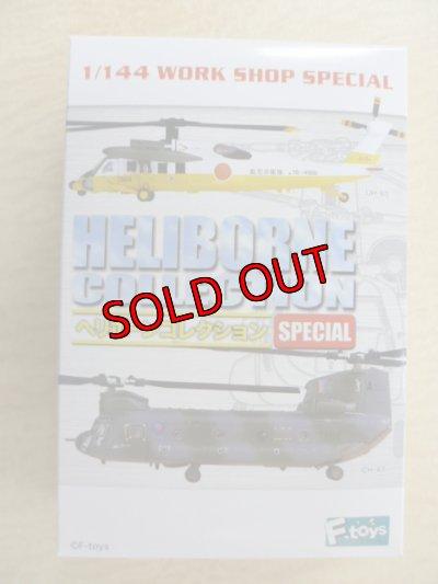 画像3: エフトイズ 1/144戦闘機 ヘリボーンコレクション SPECIAL UH-60 ブラックホーク b.陸上自衛隊