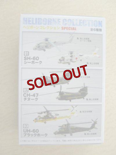 画像4: エフトイズ 1/144戦闘機 ヘリボーンコレクション SPECIAL UH-60 ブラックホーク b.陸上自衛隊