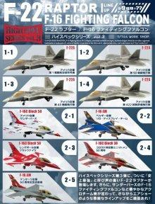 他の写真2: エフトイズ ハイスペックシリーズ vol.3 1/144戦闘機 F-16C Block50 ファイティンファルコン 2-3 シンガポール空軍ブラックナイツ