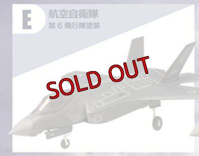 画像1: エフトイズ ハイスペックシリーズ 1/144戦闘機 F-35A ライトニングII E 航空自衛隊 第6飛行隊塗装