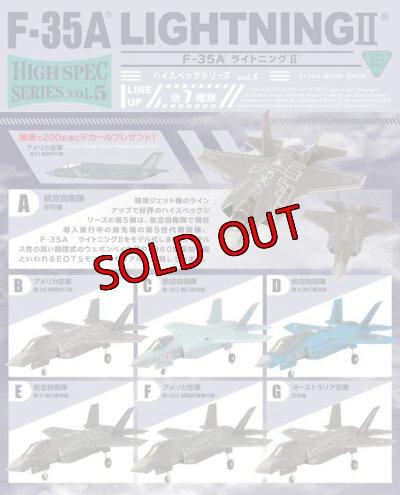画像2: エフトイズ ハイスペックシリーズ 1/144戦闘機 F-35A ライトニングII E 航空自衛隊 第6飛行隊塗装