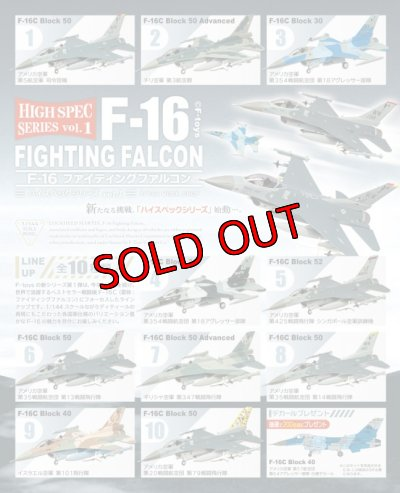 画像5: エフトイズ ハイスペックシリーズ 1/144戦闘機 F-16 ファイティングファルコン 9 イスラエル空軍 第101飛行隊