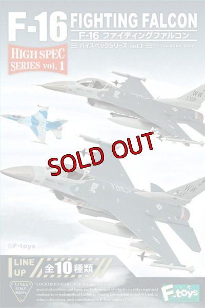 画像4: エフトイズ ハイスペックシリーズ 1/144戦闘機 F-16 ファイティングファルコン 3 アメリカ空軍 第354戦闘航空団 第18アグレッサー部隊