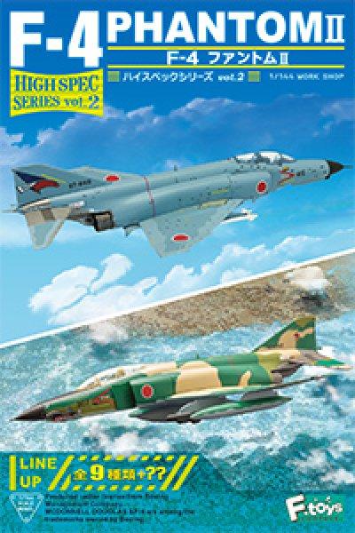 画像4: エフトイズ ハイスペックシリーズ 1/144戦闘機 F-4 ファントムII S2 RF-4E 航空自衛隊 第501飛行隊 シークレット