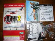 他の写真2: エフトイズ 1/144戦闘機 日本の翼コレクション2 03s.T-1A 第13飛行教育団 無塗装 福岡県芦屋基地1961〜1965年