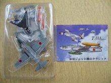他の写真2: エフトイズ 1/144戦闘機 日本の翼コレクション2 04b.T-33A 第83航空隊 第207飛行隊 グレイ塗装 沖縄県那覇基地1972〜1985年