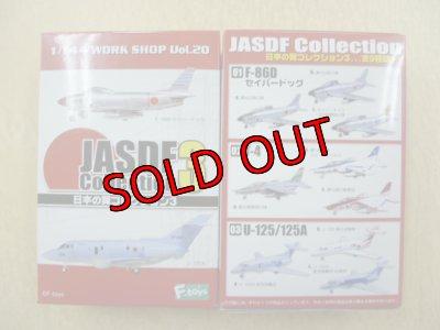 画像4: エフトイズ 1/144戦闘機 日本の翼コレクション3 F-86D セイバードッグ 第102飛行隊