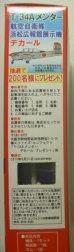 画像5: エフトイズ 1/144戦闘機 日本の翼コレクション4 T-34Aメンター 01b.航空自衛隊 航空救難群 (5)