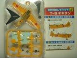 エフトイズ 1/144戦闘機 日本の翼コレクション4 T-6テキサン 02a.T-6G 航空自衛隊 航空救難群