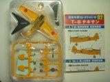 エフトイズ 1/144戦闘機 日本の翼コレクション4 T-6テキサン 02b.SNJ-5 海上自衛隊 鹿屋航空隊