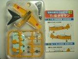 エフトイズ 1/144戦闘機 日本の翼コレクション4 T-6テキサン 02c.T-6F 航空自衛隊 第2操縦学校
