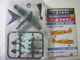 エフトイズ 1/144戦闘機 日本の翼コレクション4 T-6テキサン 02s.SNJ-5 海上自衛隊 元予科練記念館保存機 シークレット
