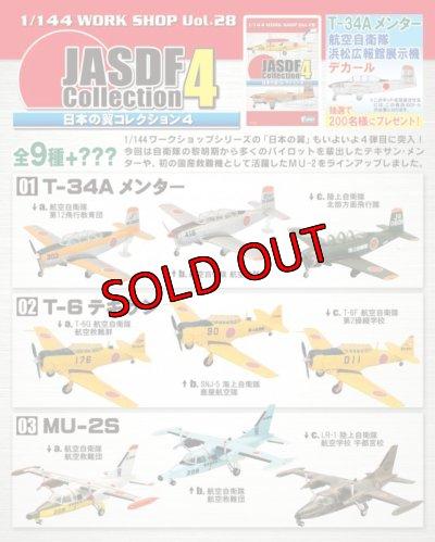 画像4: エフトイズ 1/144戦闘機 日本の翼コレクション4 T-34Aメンター 01b.航空自衛隊 航空救難群
