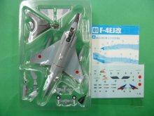 他の写真1: エフトイズ 1/144戦闘機 日本の翼コレクションSP F-4EJ改 01a.第302飛行隊 2010記念塗装