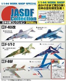 他の写真2: エフトイズ 1/144戦闘機 日本の翼コレクションSP F-86F 03b.ブルーインパルス