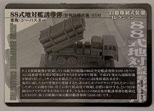 他の写真2: ザッカ 1/144 自衛隊制式装備コレクションVol.1 88式地対艦誘導弾(野戦特科装備)単色