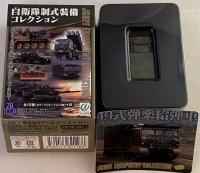 ザッカ 1/144 自衛隊制式装備コレクションVol.1 99式弾薬給弾車(野戦特科装備)迷彩