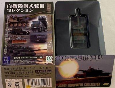 画像1: ザッカ 1/144 自衛隊制式装備コレクションVol.1 90式戦車(機甲科装備)迷彩 シークレット 北部方面隊 第72戦車連隊(北恵庭)SP