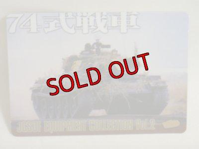 画像3: ザッカ 1/144 自衛隊制式装備コレクションVol.2 74式戦車(ナナヨン) 単色