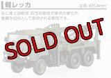 アオシマ 自衛隊名鑑 第1弾 1/144 73式大型トラック編 軽レッカ