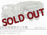 アオシマ 自衛隊名鑑 第1弾 1/144 73式大型トラック編 3トン半航空用燃料タンク車