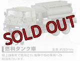 アオシマ 自衛隊名鑑 第1弾 1/144 73式大型トラック編 3トン半燃料タンク車