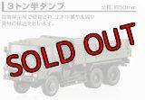 アオシマ 自衛隊名鑑 第1弾 1/144 73式大型トラック編 3トン半ダンプ