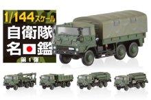 他の写真2: アオシマ 自衛隊名鑑 第1弾 1/144 73式大型トラック編 73式大型トラック