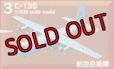 エフトイズ 1/300 日本の輸送機コレクション 3 C-130 航空自衛隊