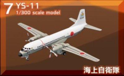 画像1: エフトイズ 1/300 日本の輸送機コレクション 7 YS-11 海上自衛隊