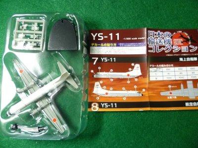 画像2: エフトイズ 1/300 日本の輸送機コレクション 7 YS-11 海上自衛隊