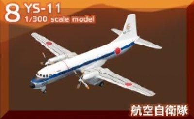 画像1: エフトイズ 1/300 日本の輸送機コレクション 8 YS-11 航空自衛隊