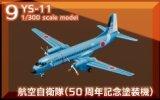 エフトイズ 1/300 日本の輸送機コレクション 9 YS-11 航空自衛隊(50周年記念塗装機)