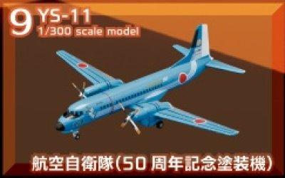 画像1: エフトイズ 1/300 日本の輸送機コレクション 9 YS-11 航空自衛隊(50周年記念塗装機)