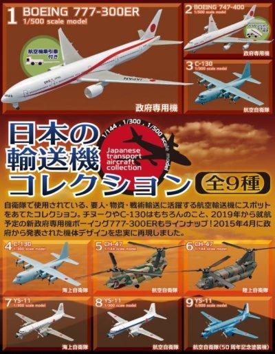 画像5: エフトイズ 1/300 日本の輸送機コレクション 9 YS-11 航空自衛隊(50周年記念塗装機)